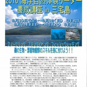 募集要項(2016三宅島)P1