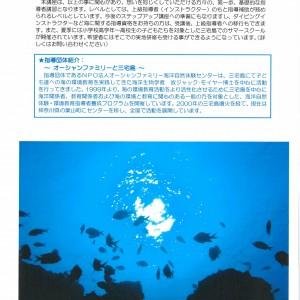 募集要項(2016三宅島)P2