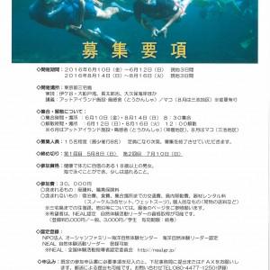 募集要項(2016三宅島)P3