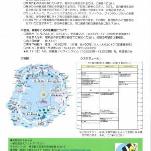 募集要項(2016三宅島)P4